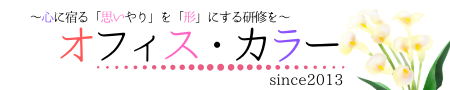 四国・愛媛で研修・教育をお考えならオフィス・カラー