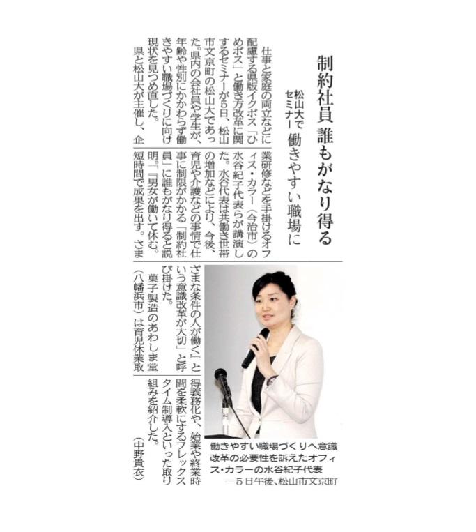 「制約社員誰もがなり得る」2018年12月6日付け愛媛新聞 (掲載許可番号:d20200703-02)
